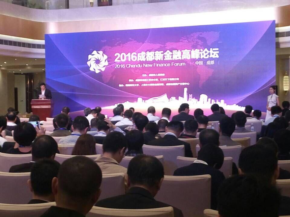 """新金融高峰论坛在蓉举行 名家名嘴激辩""""新金融"""""""